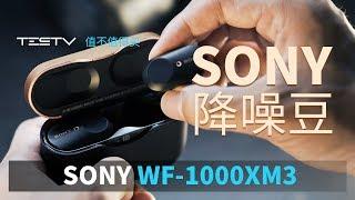 【值不值得買】不僅僅是分體式藍牙耳機(上) Sony WF-1000XM3降噪耳機