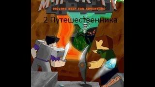 "1LP.""2 Путешественника ""(Начало!) 1 Серия!"