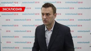 Алексей Навальный о поддержке татарских националистов