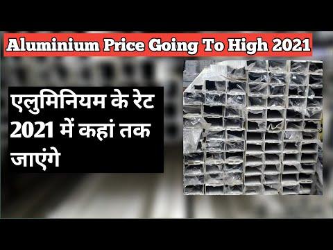 Aluminium Price 2021🔥| Aluminium Price Going To High | Aluminium Price Banglore | Aluminium Price🔥|