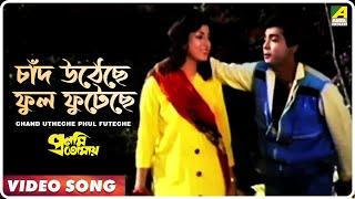 Chand Utheche Phul Futeche | Pronomi Tomaya | Bengali Movie Song | Amit Kumar, Alka Yagnik