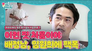 '이런 핏 처음이야' 배정남, 임원희 향해 팩폭↗ (ft. 옷은 죄가 없다)ㅣ미운 우리 새끼(Woori)ㅣSBS ENTER.