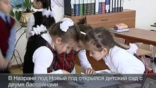 В Назрани открыли новый детский сад