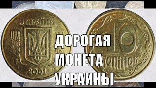 10 копеек 2001 Дорогая украинская монета Цена монеты