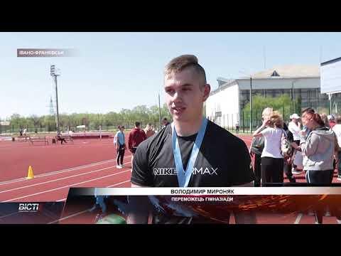 Фінальні змагання 3-ї гімназіади України тривають на спортивному комплексі університету нафти і газу