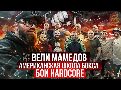 Вели Мамедов про американскую школу бокса, бои Hardcore, Лендруша и Моряка