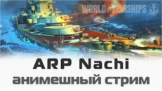 ARP Nachi и другие корабли Туманного флота бонус - Суперконтейнер World of Warships