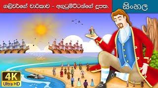 ගුලිවර්ගේ ට්රැවල්ස් | Gulliver's Travels in Sinhala | Sinhala Cartoon | Sinhala Fairy Tales