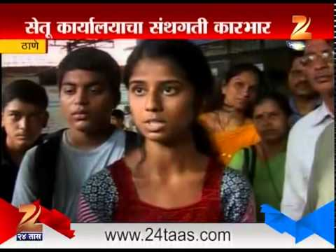 Thane : Sting Operation Of Agents For College Admission