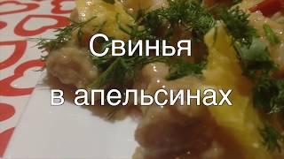 Свинья в апельсинах | кулинария
