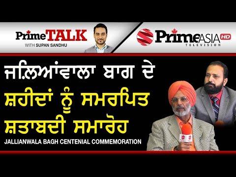 Prime Talk (265) || Jallianwala Bagh Centennial Commemoration