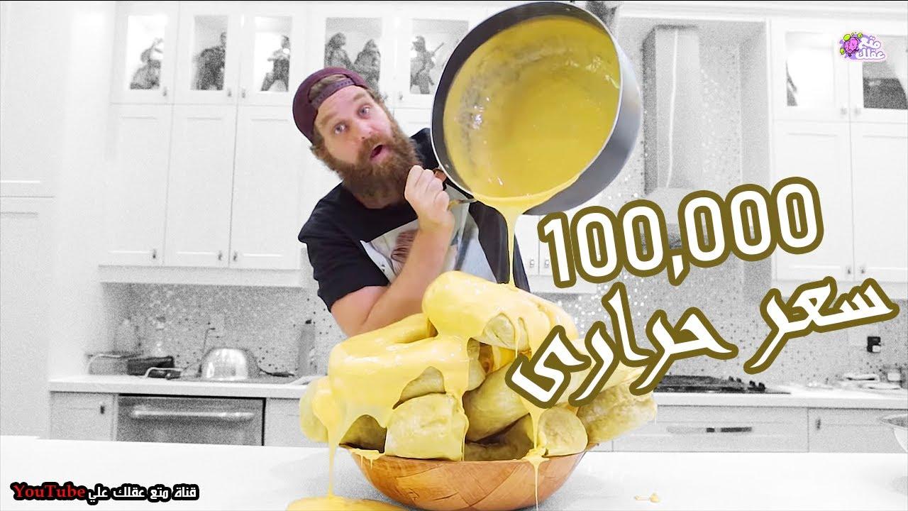 لن تُصدق ما سيحدث إن أكلت 100 الف سُعر حراري في يوم واحد !
