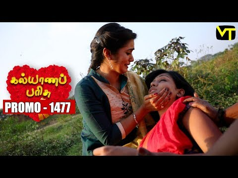 Kalyana Parisu Promo  08-01-2019 Sun Tv Serial  Online