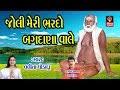 Guru purnima lalita ghodadra gujarati bhajan joli meri bharde o bagdana wale bapa sitaram bhajan mp3