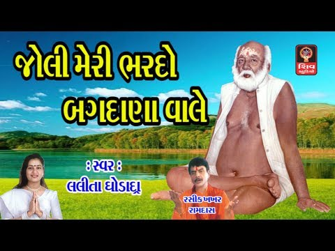 Guru Purnima Lalita Ghodadra Gujarati Bhajan Joli Meri Bharde O Bagdana Wale Bapa Sitaram Bhajan