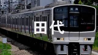 曲名は「ヴィーナスとジーザス」です。 鹿児島本線の八代から門司港までの駅名を順番に歌わせました。 写真→http://www.uraken.net/rail/ #駅名...