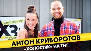 Антон Криворотов: про работу в США, романы с пациентками и секс в шоу «Холостяк»