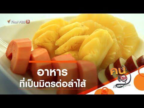 อาหารที่เป็นมิตรต่อลำไส้ : รู้สู้โรค (20 มิ.ย. 62)