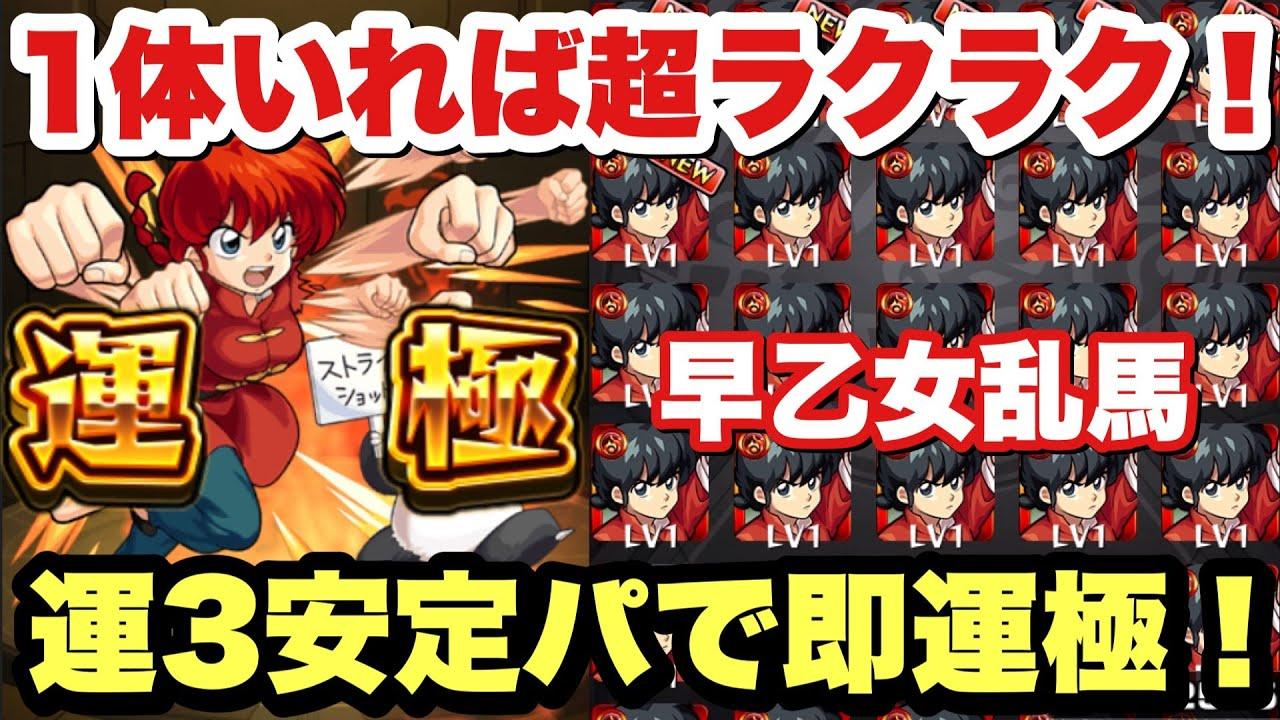 モンスト】ストレス軽減!『早乙女乱馬』を運3安定パで即運極! - YouTube