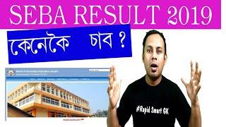 HSLC result 2019 কেনেকৈ চাব সহজতে?🔥🔥🔥🔥
