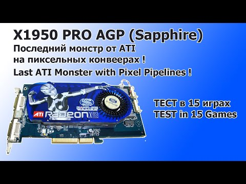 X1950 AGP - Последний ATI монстр на пиксельных конвеерах!