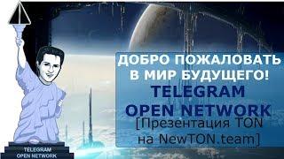 Открытая Сеть Телеграмм (ТОН) - презентация на русском языке