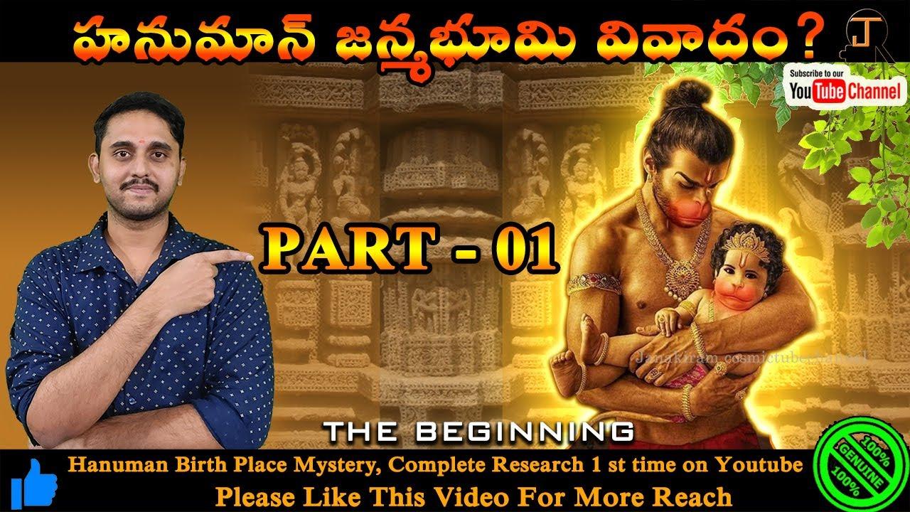 Hanuman Birth Place Mystery    హనుమాన్ జన్మస్థలం మిస్టరీ  పార్ట్ #01   By Janakiram  