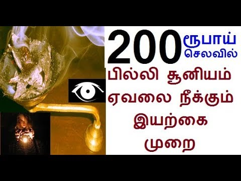 Pilli Soonyam Yeval Seivinai Removal In Tamil | Simple Method | How To Remove Black Magic,Evil Eye