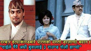 दरबार हत्याकाण्डबारे पारसको यस्तो डरलाग्दो बयान ! Paras Shah Revealing Nepal Royal Massacre Truth !