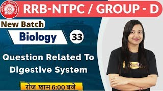 Class-33|| RRB NTPC (CBT-1) || Biology || By Amrita Ma'am || Question Related To Digestive System