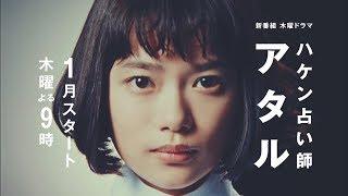 2019年1月スタート! 毎週木曜よる9:00~放送 テレビ朝日 木曜ドラマ【...
