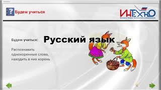 Демонстрация уроков (1-4 класс)