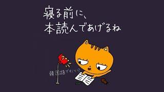 【韓国語ASMR】寝る前に本読んであげるね