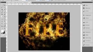 Лучшие Видеоуроки Фотошоп. Урок №10. Огненный текст.