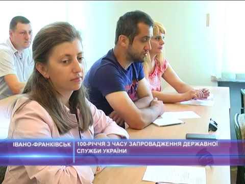 100-річчя запровадження державної служби України