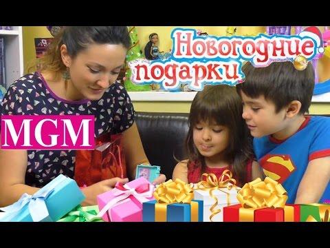 ★MGM★ Новогодние Подарки от вас! СПАСИБО! C Новым Годом, Команда MGM!