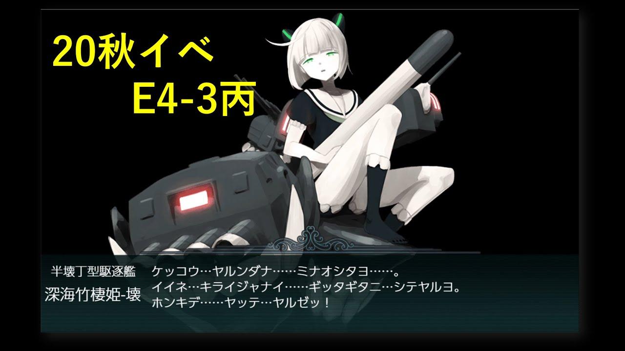 E4 イベ 艦 2019 秋 これ