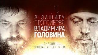 В защиту Владимира Головина