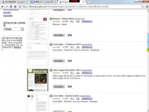 Google文件_05使用線上範本