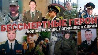 Бессмертные Герои: воины России, погибшие в Сирии