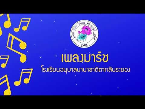 เพลงมาร์ชโรงเรียนอนุบาลนานาชาติตากสินระยอง  ATRIS March (Lyrics)