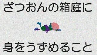 【VOCALOID Fukase】ジ・オープン【オリジナル曲】
