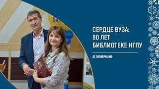 ''Сердце вуза: библиотеке НГПУ - 80 лет''
