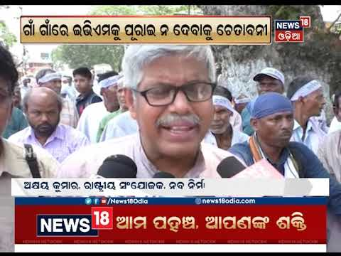 Naba Nirman Krushak Sangathan Protest Against Election | NEWS18 ODIA