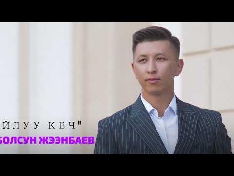 Кутболсун Жээнбаев - Айлуу кеч / Жаны 2018