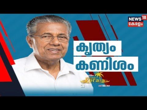 കൃത്യം കണിശം - An Interview With Kerala CM Pinarayi Vijayan | 25th November 2018