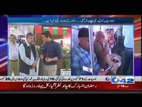 Orange Line Metro Train Inauguarted In Lahore | News Night | 16 May 2018  |City42