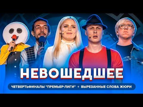 КВН 2020 Все игры 1/4 финала Премьер лиги