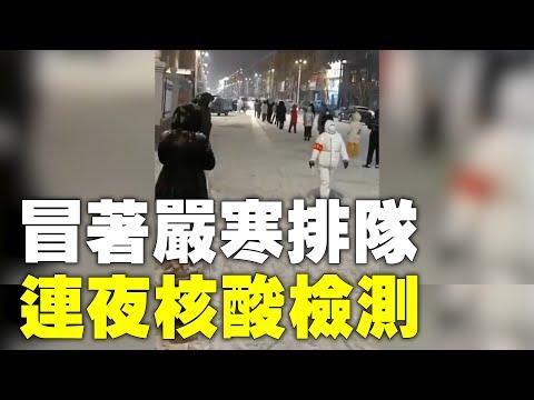 一线采访:黑龙江16人被问责 多村全清空 目击者惊恐!(图/3视频)