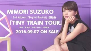 三森すずこ「TINY TRAIN TOUR」試聴ver.(3rdアルバムToyful Basket収録曲)